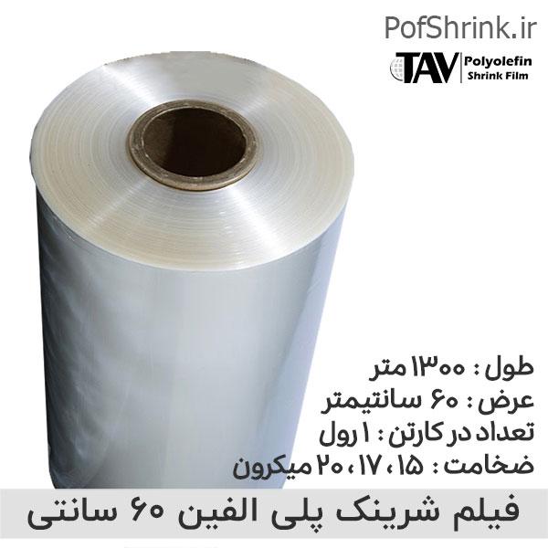 پلاستیک حرارتی 60 سانت
